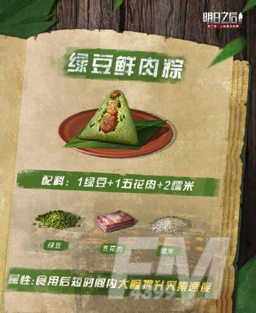 明日之后粽子食谱大全2021 端午节棕香端午活动攻略图片4