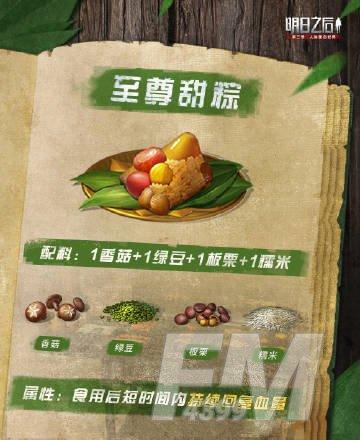 明日之后粽子食谱大全2021 端午节棕香端午活动攻略图片3