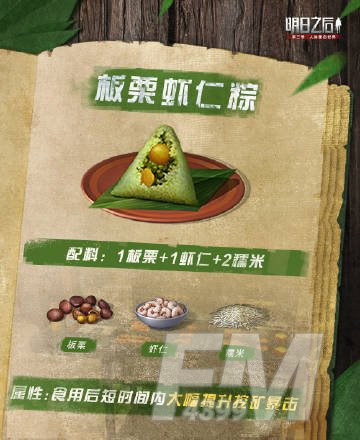 明日之后粽子食谱大全2021 端午节棕香端午活动攻略图片8