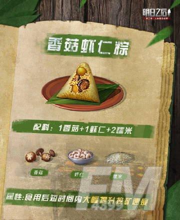明日之后粽子食谱大全2021 端午节棕香端午活动攻略图片6