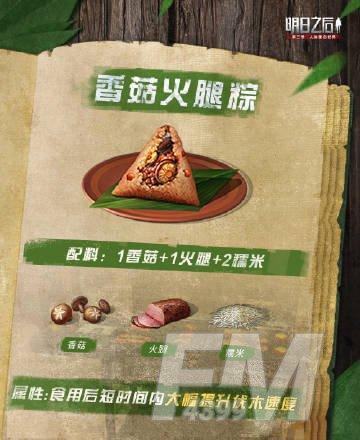 明日之后粽子食谱大全2021 端午节棕香端午活动攻略图片7