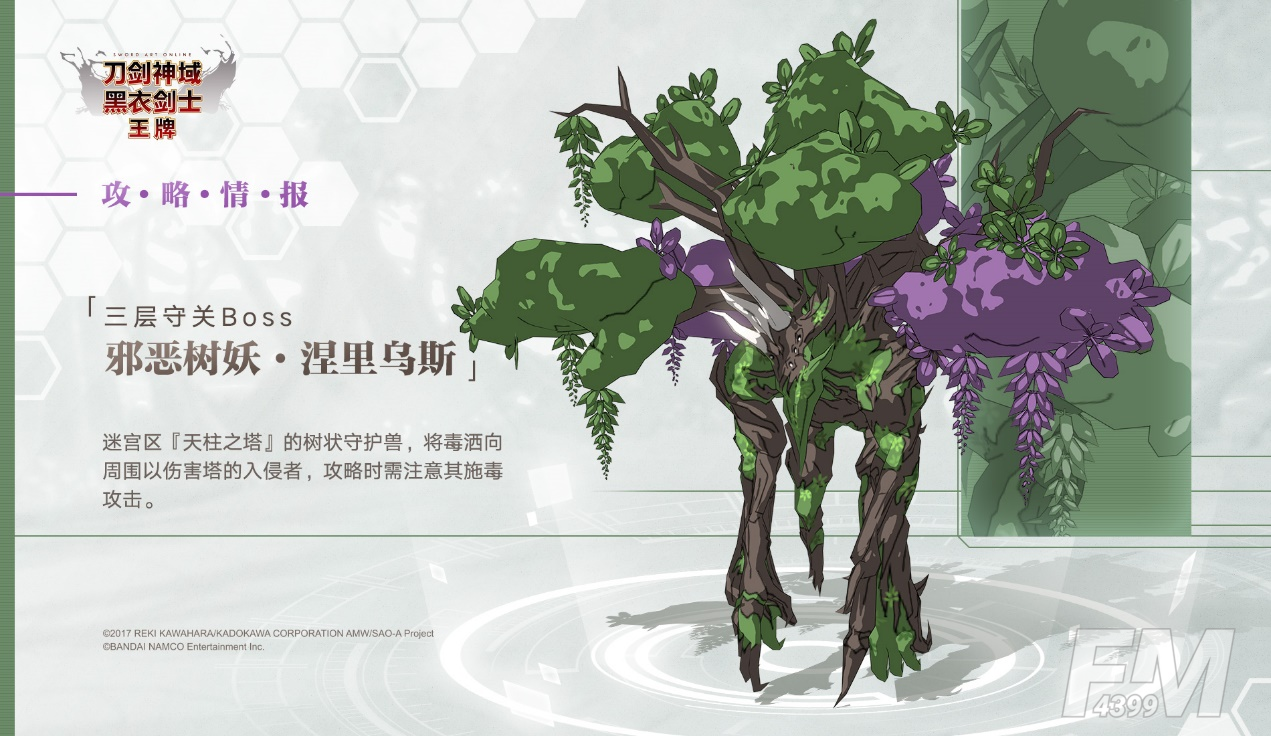 刀剑神域第三层BOSS如何通关 邪恶树妖通关攻略