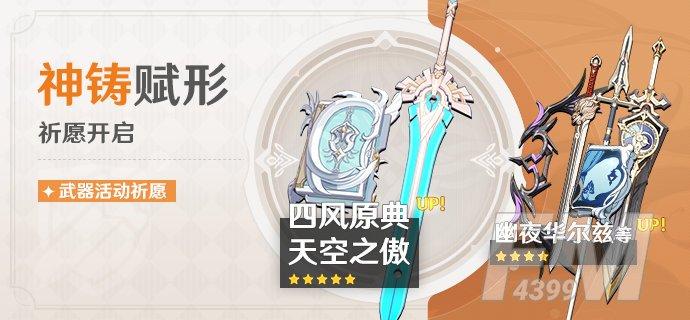 原神盛夏海岛大冒险第三幕攻略大全 武士魔王决斗啦任务流程一览图片1