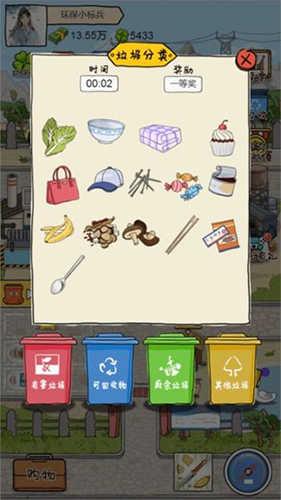 王富贵的垃圾站截图