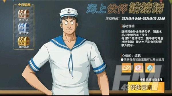 航海王热血航线这位实力强大的海盗答案攻略 水手答题王下七武海答案大全图片1