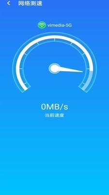 急速wifi