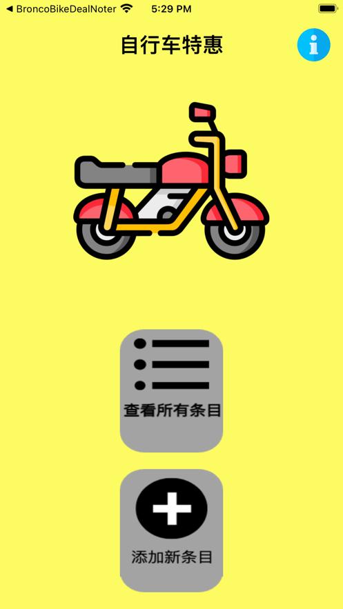 自行车特惠截图