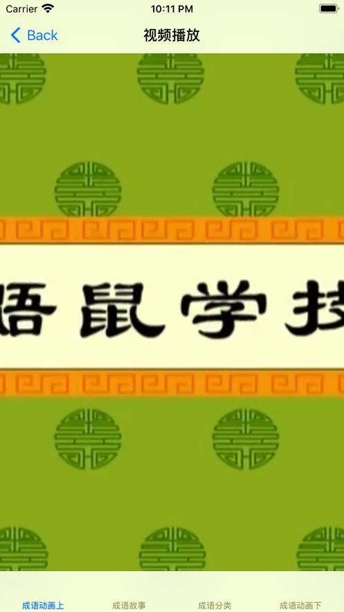 中华成语分类大全截图