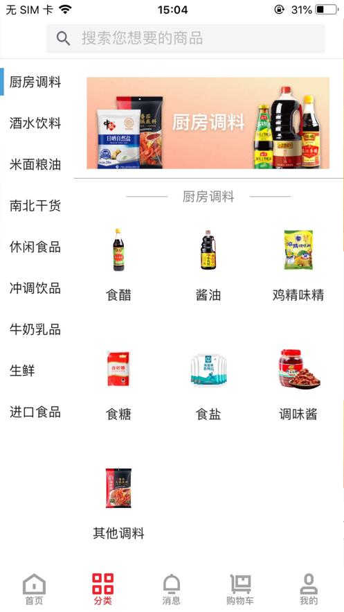 裕城苏宁平台截图