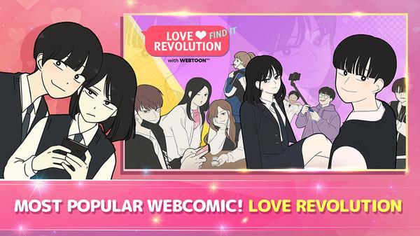 爱情革命截图