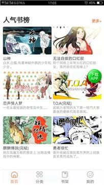 七猫漫画最新版截图