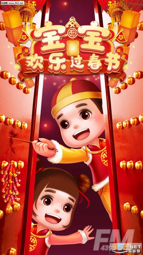 宝宝欢乐过春节