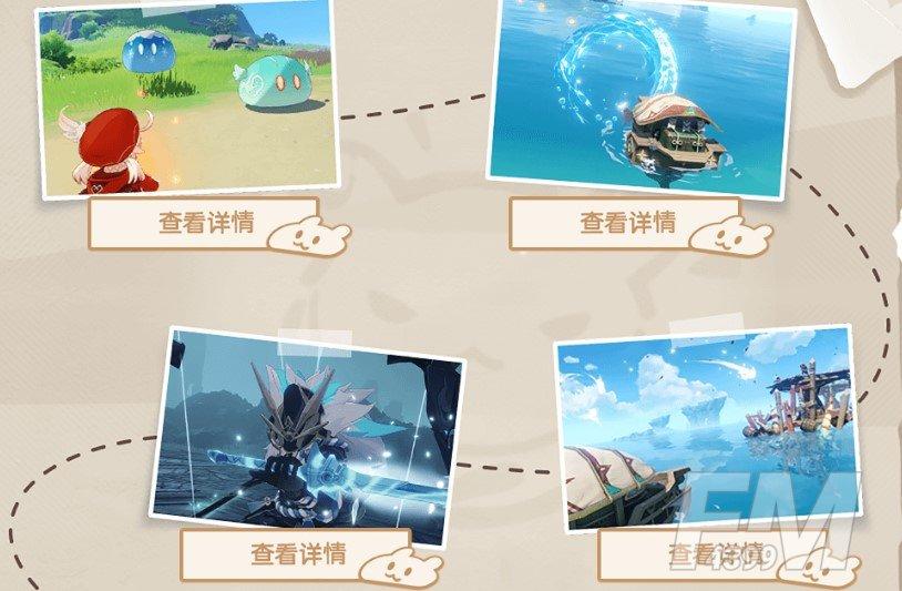 原神1.6新增任务介绍