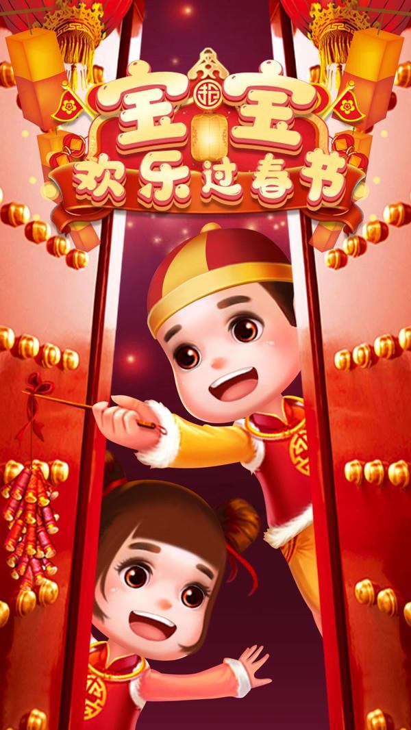 宝宝欢乐过春节截图