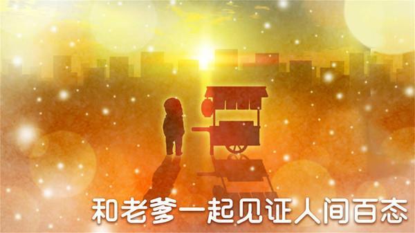 关东煮店人情故事4