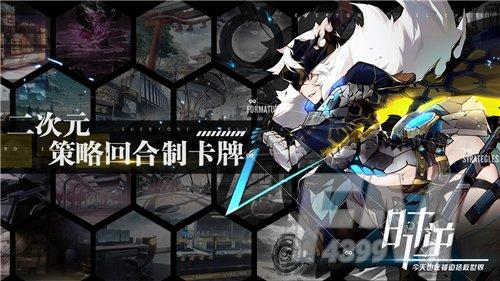 回合制策略游戏《时逆》将于6月16日开启封测