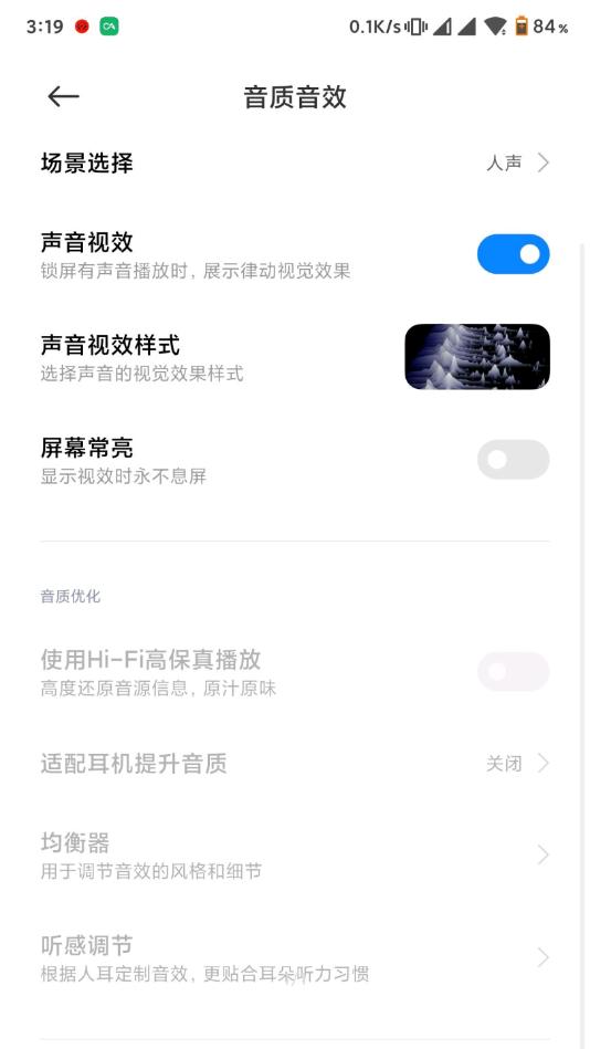 音质音效app截图