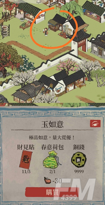 江南百景图阊门东南角在什么地方 阊门东南角详细位置一览[多图]图片7