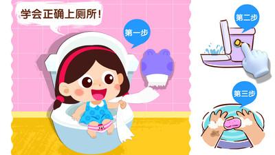 宝宝上厕所截图
