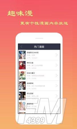爽爽漫画app