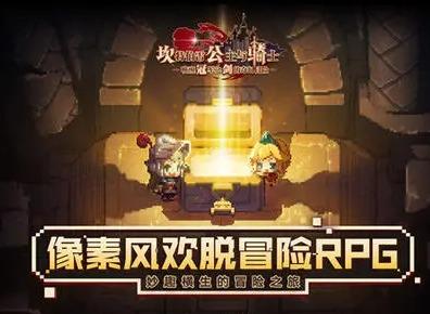 坎公骑冠剑外传功能介绍 外传玩法分享