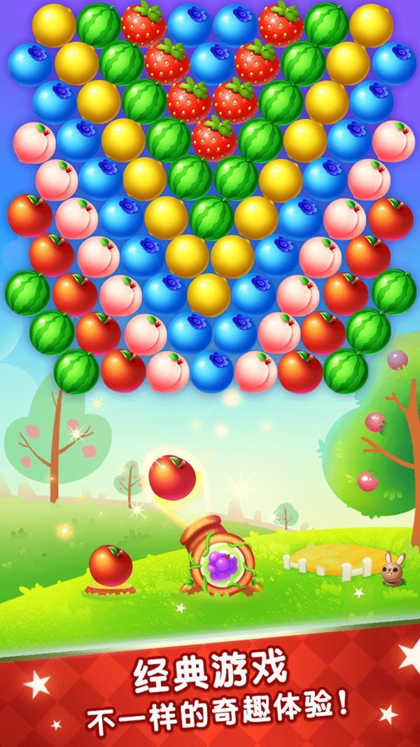 水果泡泡传奇截图