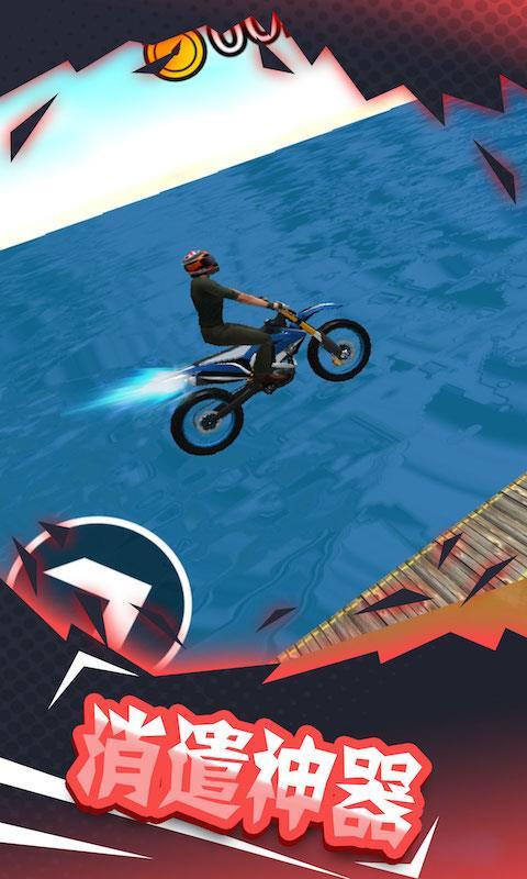 登山极限摩托3D截图