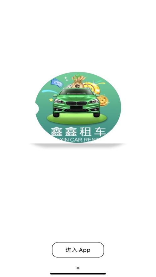 鑫鑫租车截图