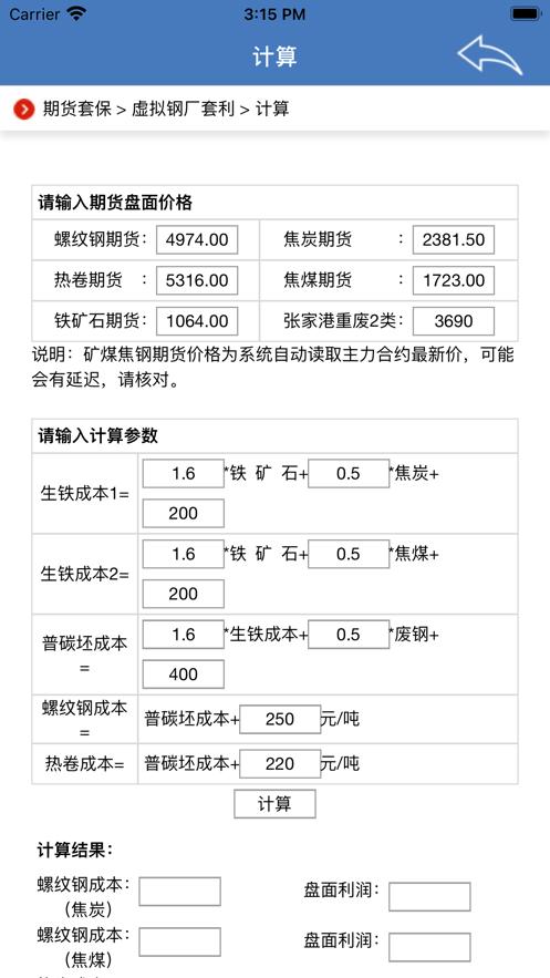 陕钢云数据截图
