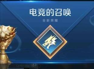 王者荣耀全民电竞功能玩法介绍 全民电竞玩法攻略
