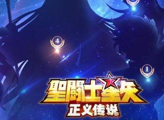 圣斗士星矢正义传说角色重置方法 斗士重置攻略