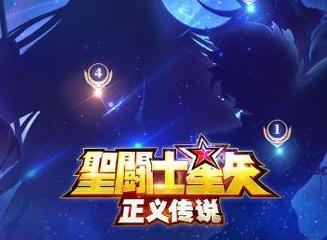 圣斗士星矢正义传说新手应该如何游戏 新手玩法说明