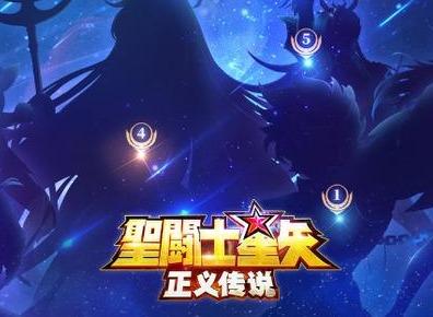 圣斗士星矢正义传说开局角色如何选择 开局角色选择方案