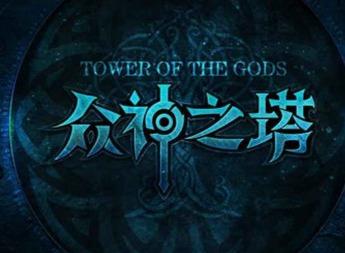 魔兽世界众神之塔如何通关 魔兽世界众神之塔通关攻略