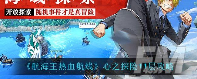 《航海王热血航线》心之探险11层通关方法