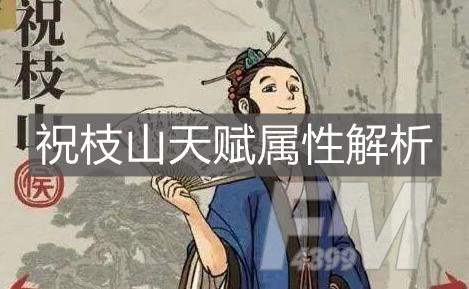 《江南百景图》祝枝山天赋属性解析