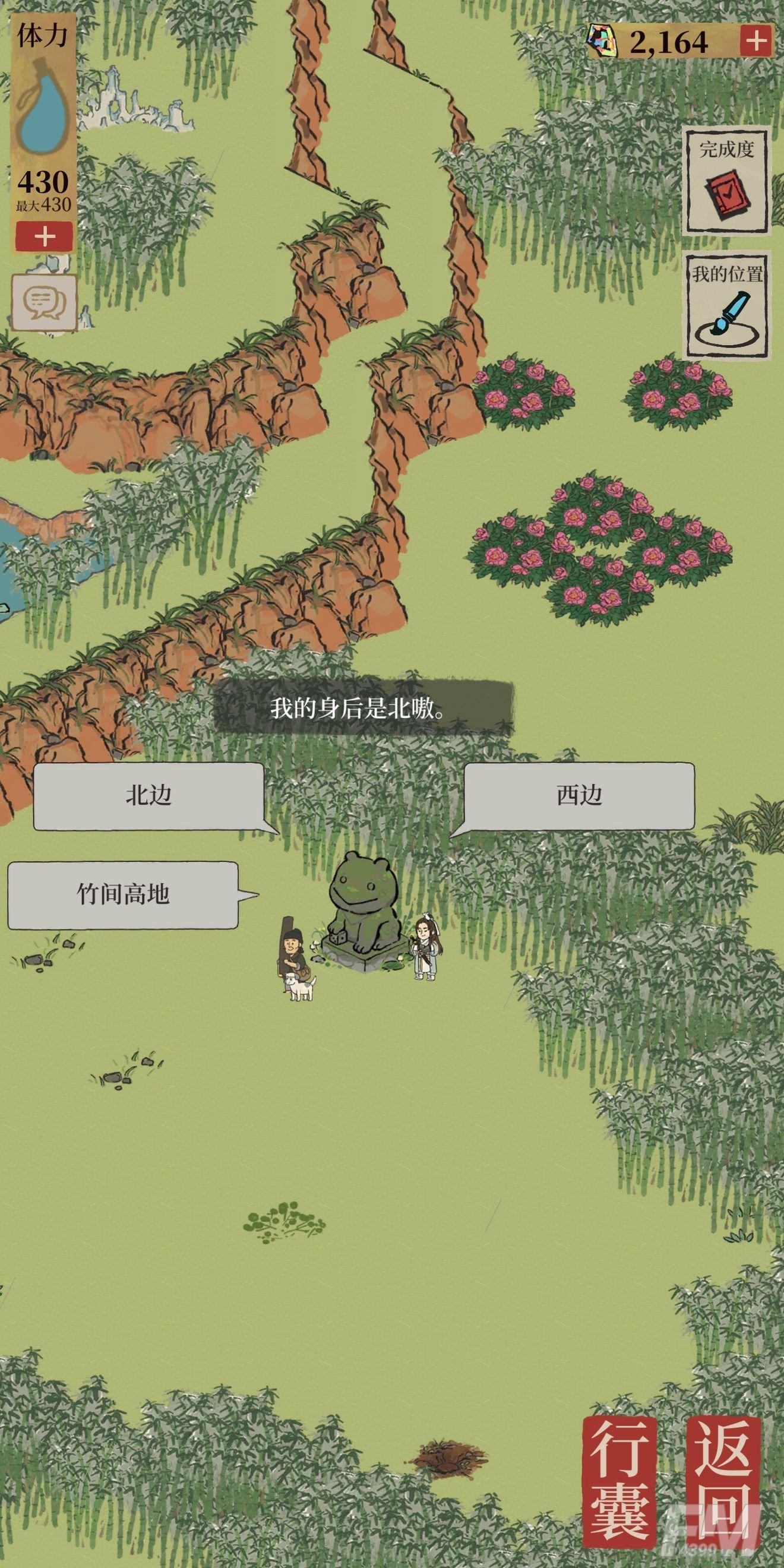 江南百景图竹林迷宫通关攻略:限时探险竹林迷宫路线走法一览[多图]图片2