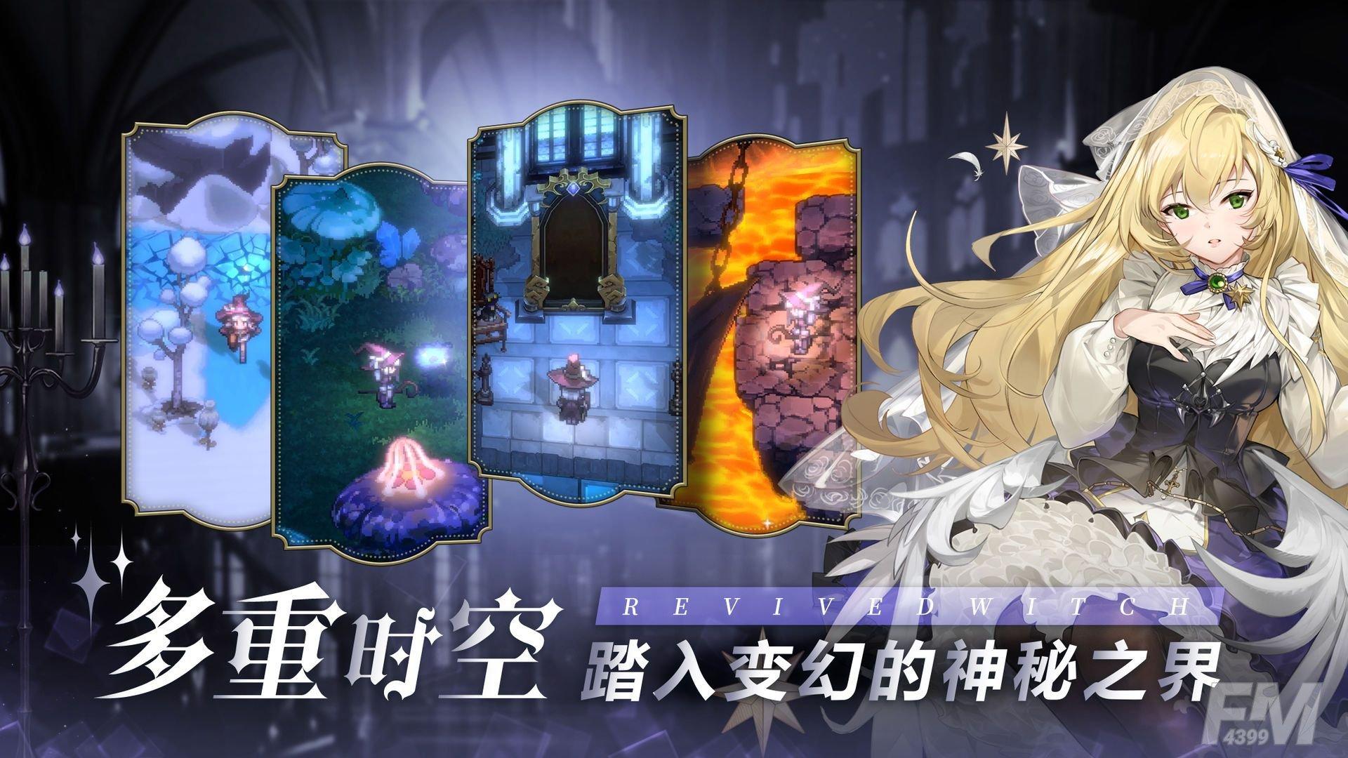 复苏的魔女第二章攻略大全:第2章boss打法以及宝箱位置一览[多图]图片3