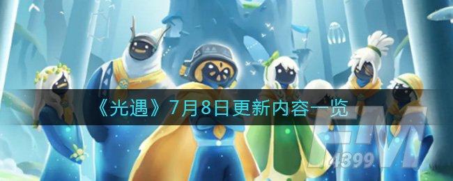《光遇》7月8日更新内容详细