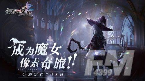 复苏的魔女奥拉迪尔解密攻略:奥拉迪尔解密阵容推荐[多图]图片1