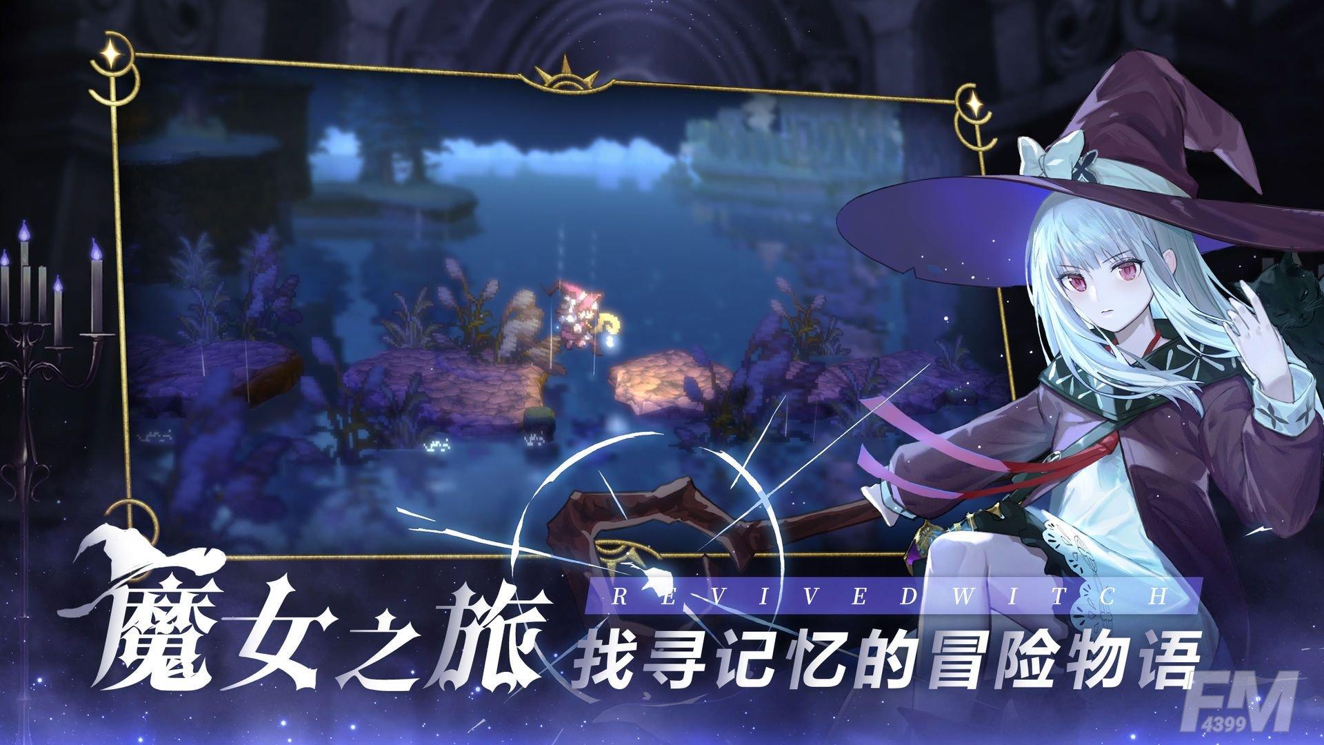 复苏的魔女奥拉迪尔解密攻略:奥拉迪尔解密阵容推荐[多图]图片2