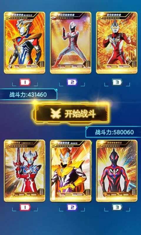 宇宙英雄卡片对决