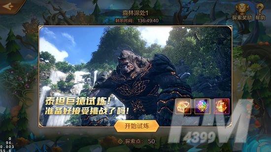 新斗罗大陆手游巨兽试炼攻略:巨兽试炼阵容搭配推荐[多图]图片1
