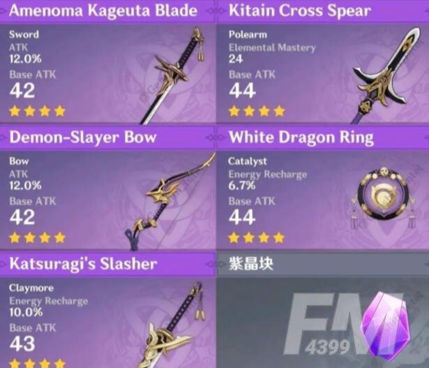 原神2.0稻妻锻造武器需要什么材料