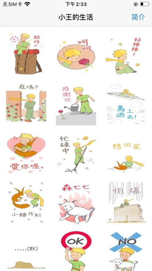 小王的生活