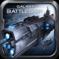 银河战舰2021