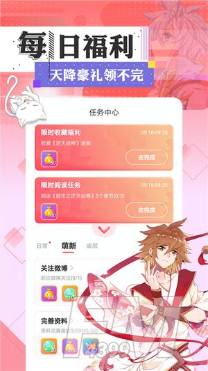 七夕漫画APP