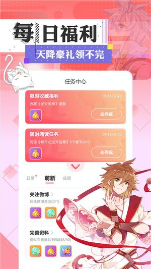 七夕漫画APP截图