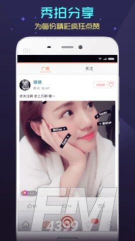 花馨直播app