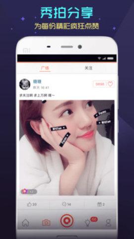 花馨直播app截图